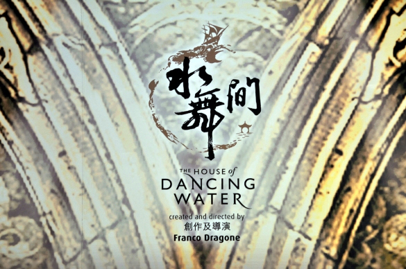 水舞間 The House of Dancing Water