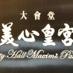 大会堂 美心皇宮 City Hall Maxim's Palace