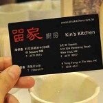 留家廚房 Kin's Kitchen